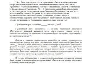 Как прописать гарантийные обязательства в договоре