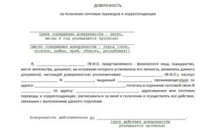 Доверенность на почт для перевода алиментов