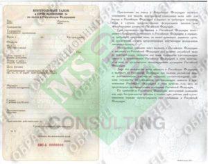 Ходатайство о выдаче приглашения на въезд в российскую федерацию 2019