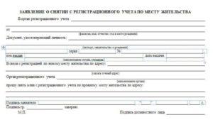 Образец заявления для выписки из квартиры