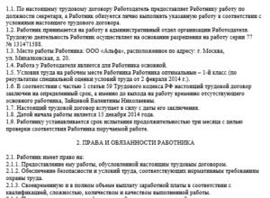 Как принимать на работу украинцев в 2019 году