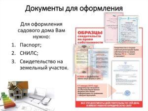 Какие документы надо на оформление дома