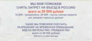 Сколько стоит снять запрет на въезд в россию
