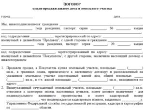 Договор продажи части дома с земельным участком образец