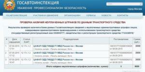 Найти нарушение по номеру постановления на сайте гибдд с фото