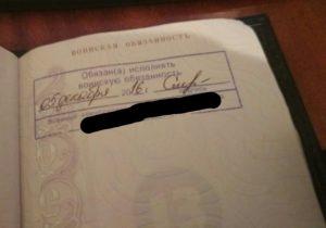 Как уведомить сотрудника о необходимости проставить в паспорте штамп военнообязанный