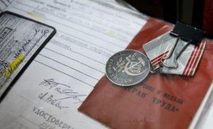 Будет ли увеличение выплаты за звание ветеран труда