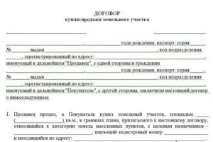 Договор купли продажи дачного участка с домом от 2 х собственников обаец