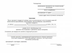 Образец заявление по перерасчету жкх в связи с обменом