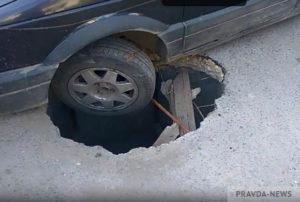 Если машина провалилась в люк