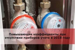 Повышающий коэффициент на водоснабжение при отсутствии прибора учета
