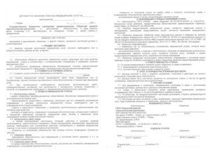 Договор на услуги ресторана образец