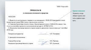 Образец приказа о списании товаров для ремонта основных средств