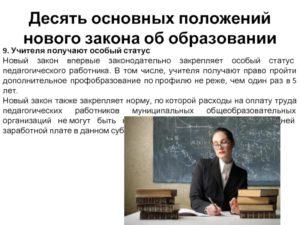 Новый закон об образовании 2019 в россии для учителей