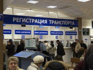 Регистрация авто в москве