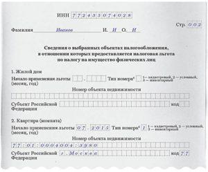 Заявление на льготу по налогу на имущество для ип