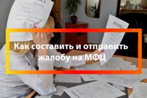В мфц не могу получить документы кому пожаловаться