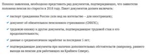 Когда подавать заявление на пенсию по старости чернобыльцам