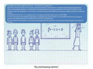 Какая статья за оскорбление ученика учителем