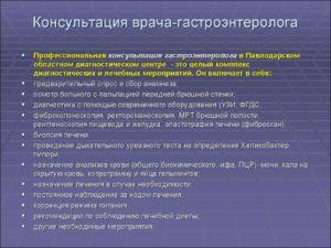 Должностные обязанности врача гастроэнтеролога поликлиники