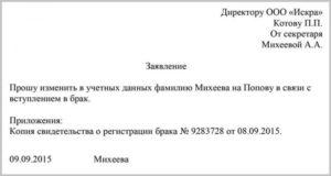Заявление о перемене фамилии в отдел кадров