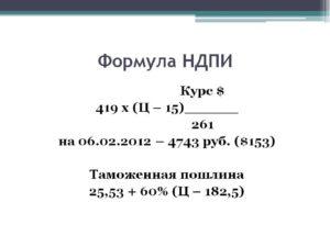 Расчет ндпи формулы