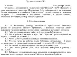 Простой трудовой договор организации с главным бухгалтером северного города