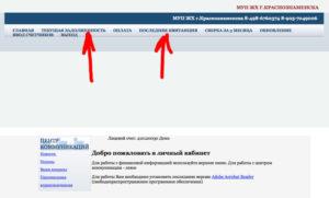 Узнать долги по квартплате по адресу онлайн спб
