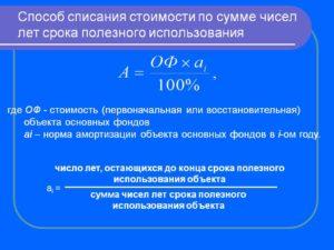 Метод списания стоимости по сумме чисел лет срока полезного использования