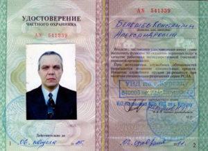6 разряд охрана лицензия цена