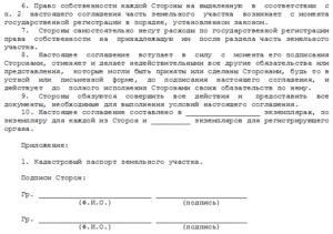 Соглашение о разделе арендуемого земельного участка