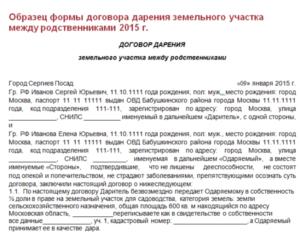 Договор дарения земельного участка между супругами образец 2019