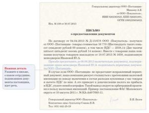 Письмо о непредоставлении акта в бухгалтерию