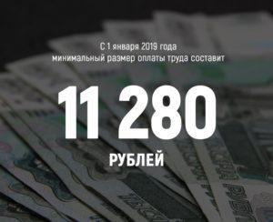 2019год платят меньше чем мрот по кемеровской обл сторож
