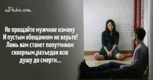 Стоит ли простить бывшего мужа если он захочет вернуться