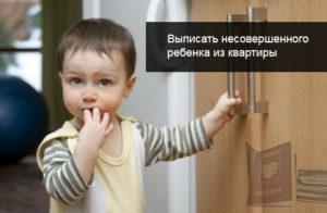 Как выписать родственника с ребенком из своего дома со