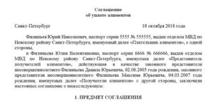 Сколько стоит заверить алиментное соглашение у нотариуса москва