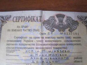 Можно ли продать пай по сертификату