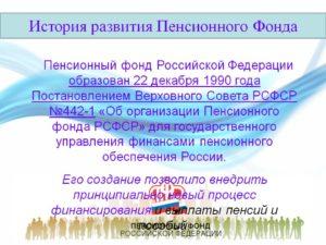 История пфр в россии кратко