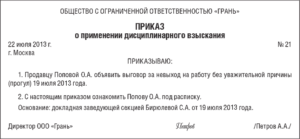Образец приказа на увольнение за прогулы без уважительных причин