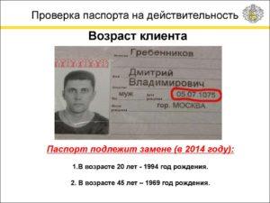Как узнать рабочий паспорт или нет