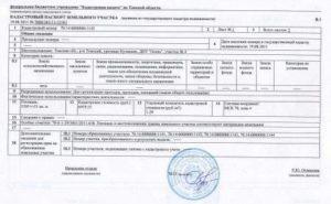 Какие документы нужны для регистрации права собственности на дом с землей
