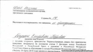 Отказ от гражданства молдовы как оно должно выглядеть какой формы