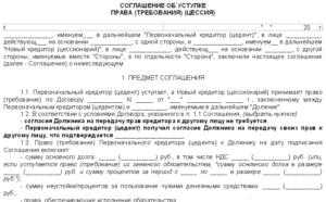 Договор уступки долга между юридическими лицами образец