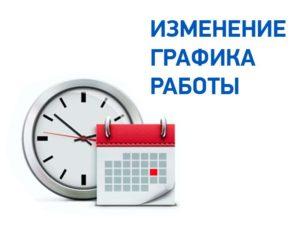 Как поменять расписание работы магазина