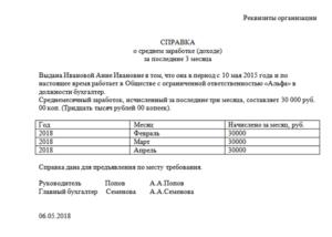 Справка о доходах в соцзащиту 2019