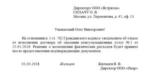Письмо о расторжении договора оказания услуг образец