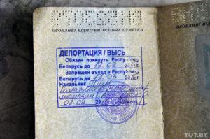 Нарушение депортации из беларуси