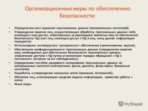 Соглашение об информационном обмене персональные данные работодатель