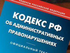Коап рф 2019 с последними изменениями тонировка